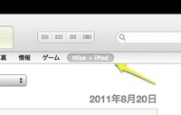 Nike_ipod_tag20110820