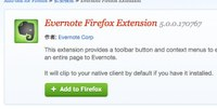 Evernote_firefox_extension