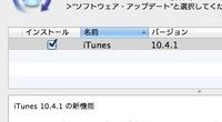 Itunes1041_20110823m_2