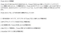Itunes1041_2_20110823