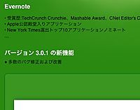 Evernote301_20110919
