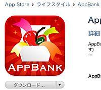 Appbankotoku_20110922