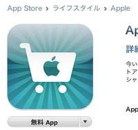 Applestore_20110922