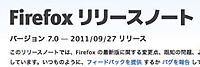 Firefox70_20110928