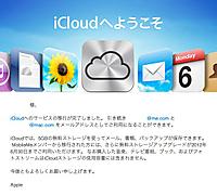 Icloud_welcomemail_20111015