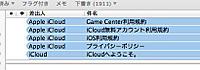 Icloudmail_20111015