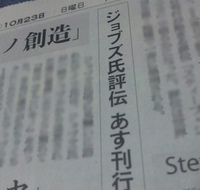 Stevejobsasahishimbun_2_20111023m_2