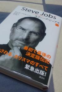 Stevejobsbook_20111024m