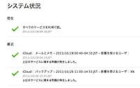 Icloudsupport_1_20111028