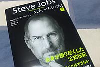 Stevejobsbook_20111102m