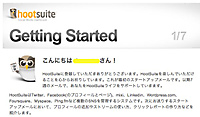 Mailfromhootsuite_20111106
