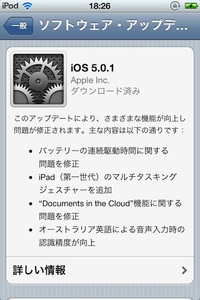 Ipod_ios501_1_20111112m