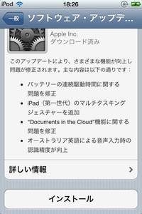 Ipod_ios501_2_20111112m