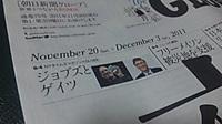 Asahiglobe_20111120m