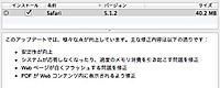 Safari512_20111130