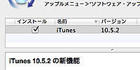 Itunes1052_20111213