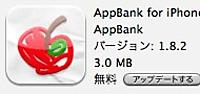 Appbank_20111214