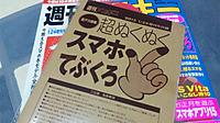 Weeklyascii_3_20111220m
