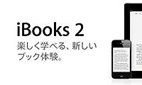 Ibooks2_20120120