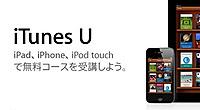 Itunesu_20120120