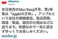 Macfantweet_20120128
