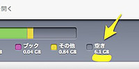 Ipodtouch_20120207