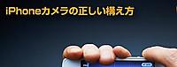 Iphonecameraholding_20120209