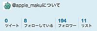 Maku_twitter_20120213_2