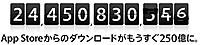 250mdownloadcampaign_20120220_