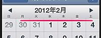 Iphonecalender_20120221