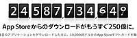 250mdownloadcampaign_20120223