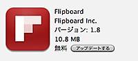 Flipboard18_20120301