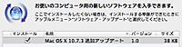 Macosx1073update_20120306