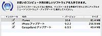 Softwareupdate_20120308