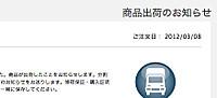 Applestore_20120309