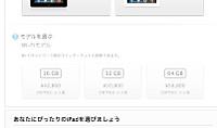 Ipad_apple_store_20120310