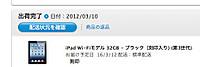 Newipad_20120311
