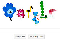 Google_20120320