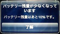 Ipadcharge_1_20120320m