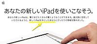 Mailfromapple_20120323