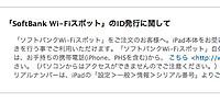 Newipad_softbankwifispot_20120331