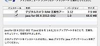 Javaforosx2012002_20120406