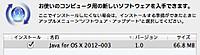 Javaforosx2012003_20120413