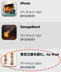Softwareupdate_aozorabunko301_20120