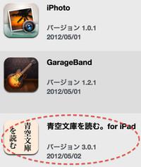 Softwareupdate_aozorabunko301_20120