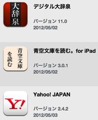 Softwareupdate_201200503m