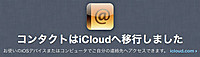 Mobilemecontact_20120504