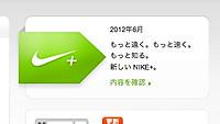 Nikeplusdashboard0_20120513