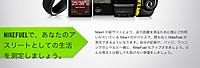 Nikeplusdashboard1_20120513