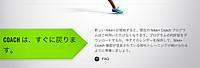 Nikeplusdashboard3_20120513
